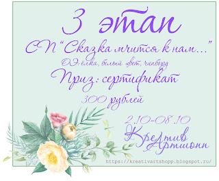 http://kreativartshopp.blogspot.ru/2017/10/3.html
