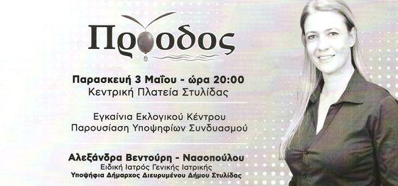 Αλεξάνδρα Βεντούρη - Νασοπούλου