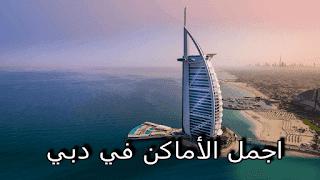 اجمل 5 اماكن للسياحة في دبي