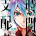 El manga Chronos Ruler finaliza su publicación en Japón pero seguirá en China