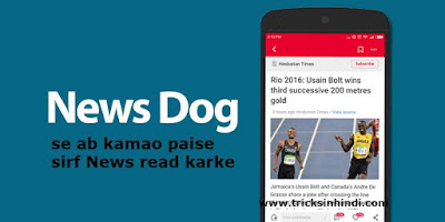 Newsdog se paise kmao