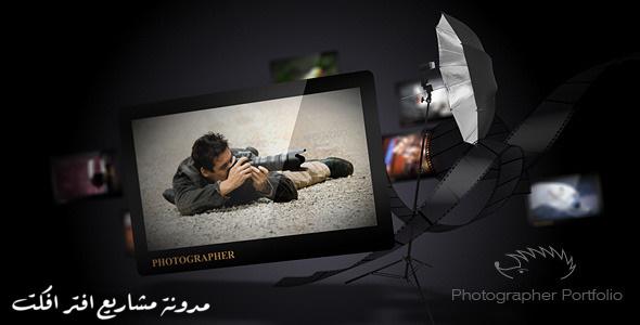 قالب افتر افكت مجاني - اقوى قالب لعرض اعمال المصورين الفوتوغرافيين | CS4 فأعلى
