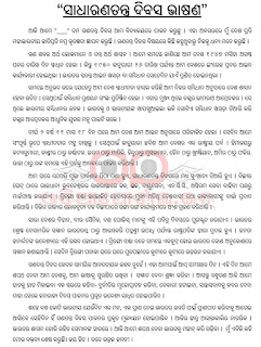 Essay on Republic day 2019 in Odia, Speech on republic day 2019 in odia