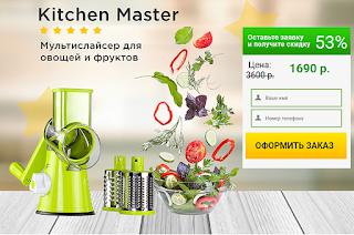 https://bestshopby.ru/kitchen-master/?ref=275948&lnk=2059082