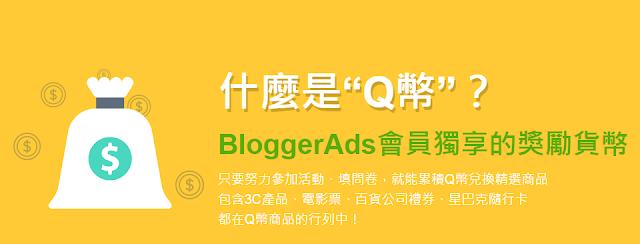 網路賺錢:BloggerAds全新大改版,賺錢、獎金更多元