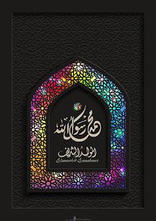 صور المولد النبوي 2019-1441 محمد صلى الله عليه وسلم