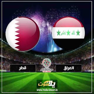 يلا شوت جوال مشاهدة مباراة العراق وقطر بث مباشر حصري اليوم في كاس امم اسيا