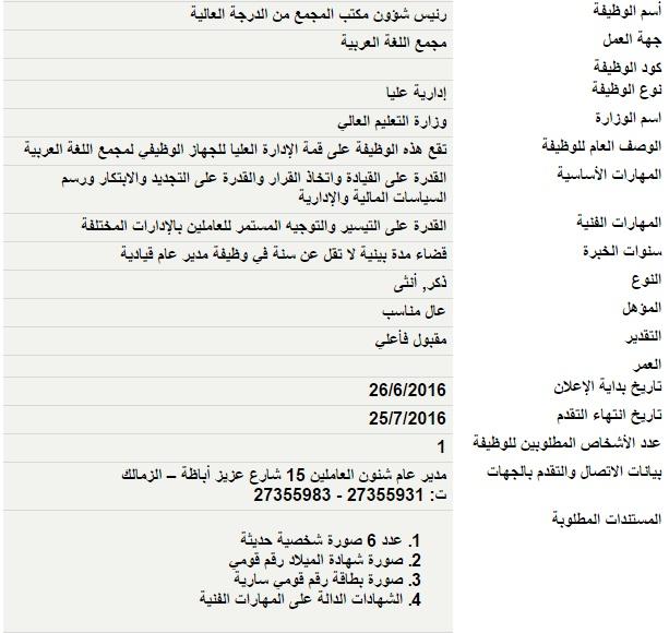 وظائف وزارة التعليم العالي مجمع اللغة العربية