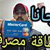 وأ خيرا الحصول على بطاقة بنكية ماستركارد مجانا 2018 تصلك إلى باب المنزل