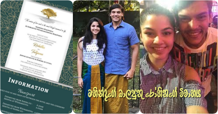 https://www.gossiplankanews.com/2018/12/rohitha-rajapaksa-wedding.html#more