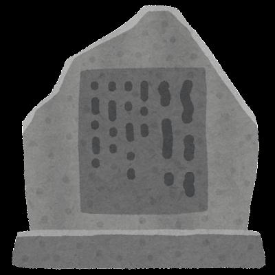 石碑のイラスト