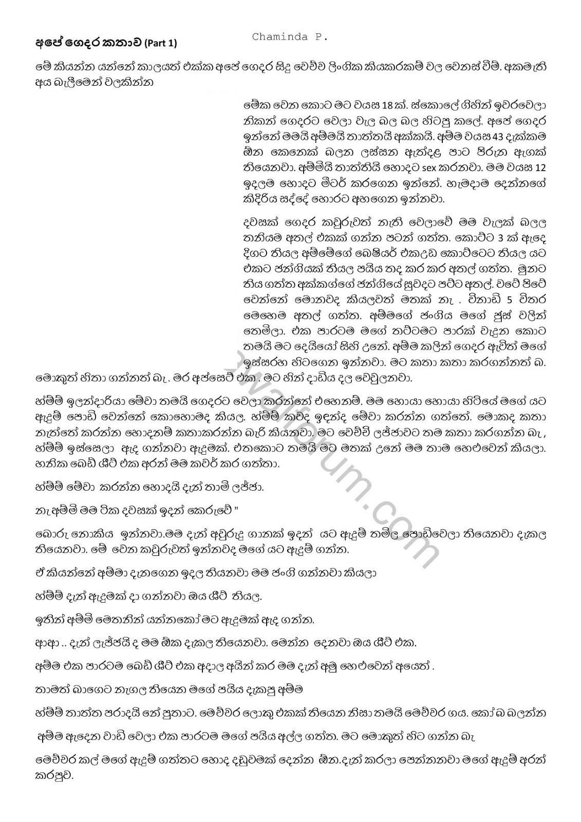 WRG-3714] Sinhala Pdf Wal Chithra Katha