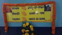 Train Number 17419 Time Table; TIRUPATI to VASCO-DA-GAMA Trains Time Table - Amazing Maharashtra