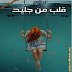 تحميل رواية قلب من جليد pdf غادة عادل