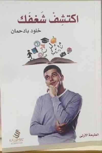 كتاب اكتشف شغفك خلود بادحمان pdf