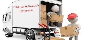 شركة نور الجنة بالمدينة المنورة 0966505992490