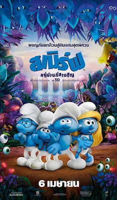 The Smurfs 3 สเมิร์ฟ หมู่บ้านที่สาบสูญ