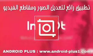 تحميل InShot افضل تطبيق لتعديل وتصميم ومونتاج مقاطع الفيديو والصور مجانا للاندرويد، inshot editor، تنزيل برنامج انشوت للاندرويد، تحميل تطبيق إنشوت اخر اصدار، برنامج InShot، تطبيق InShot، InShot اخر تحديث، InShot للاندرويد