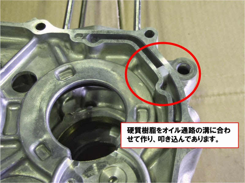xr100 クランクケースのオイルライン追加加工。硬質樹脂をクランクケースの溝に合わせ作製し、たたき込んであります。