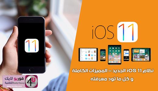 ما هو الجديد في نظام iOS 11 الجديد من أبل؟ كل ما تود معرفته تجده هنا