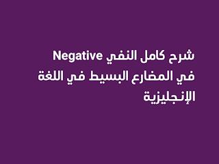 النفي Negative في المضارع البسيط 2019