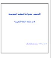 مجموعة هامة اختبارات اللغة العربية Capture5.PNG