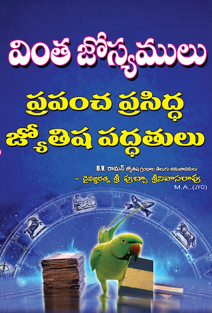 వింత జోష్యములు |  Vinta Joshyamulu | GRANTHANIDHI | MOHANPUBLICATIONS | bhaktipustakalu