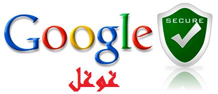 غوغل ،google ، تلغي ،الرقابة ،الأبوية ،في، كروم ، وتبدي ،استعدادها ،لطرح ،بديل