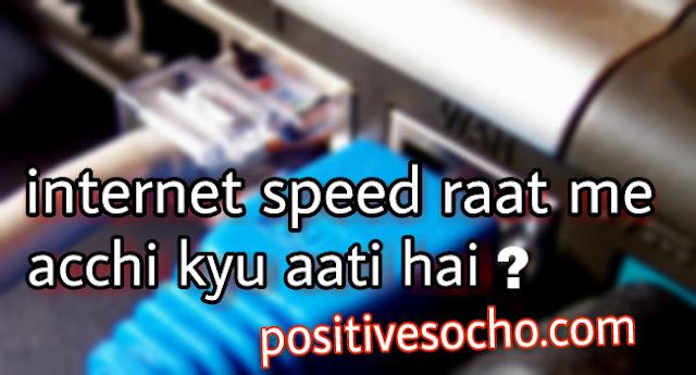 internet speed raat me acchi kyu aati hai