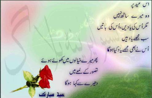 Eid ul adha shayari and eid mubarak poetry in urdu hindi eid mubarak poetry in urdu m4hsunfo