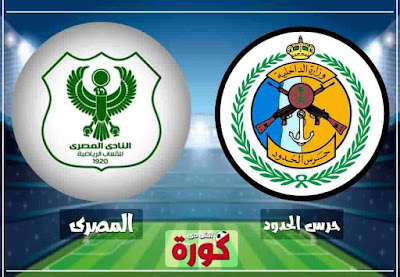 بث مباشر مباراة المصري و حرس الحدود