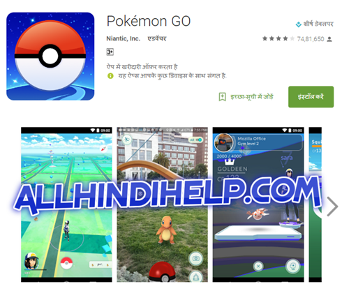 allhindihelp-screenshot