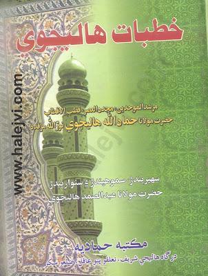 Khutbat Halejvi2