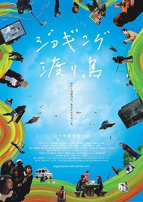 Film Jogging Wataridori Rilis Bioskop