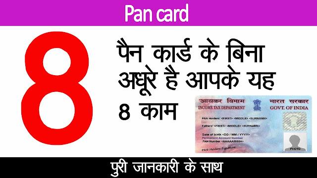 pan card ka matlab kya hota hai,  pan card ka hindi kya hota hai,  pan card se kya fayda hota hai,  pan card khone par kya kare,