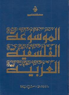 الموسوعة العربية الفلسفية - مجموعة من النخب والمفكرين