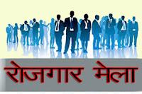 जिले में 25 नवम्बर को आयोजित किया जायेगा रोजगार मेला -rojgar-mela-jhabua