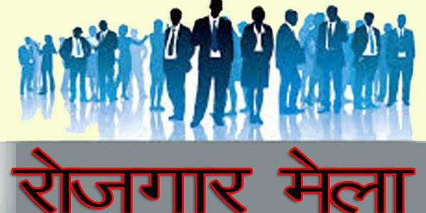 जिले में 25 नवम्बर को आयोजित किया जायेगा रोजगार मेला