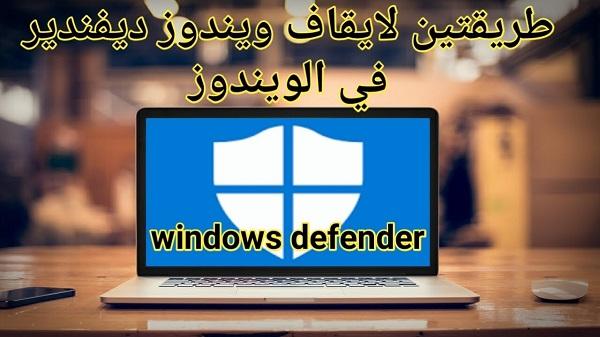 طريقة ايقاف ويندوز ديفيندير على ويندوز 10 ---How to stop Windows Defender in Windows