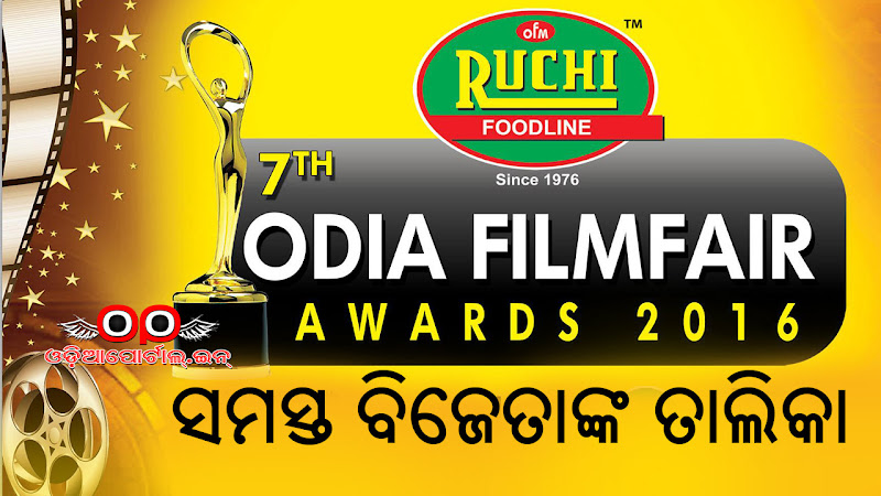 Ruchi 7th Odia Filmfare Awards (2016) - Complete Award Winners List With Photos