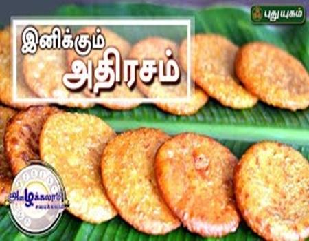 Azhaikalam Samaikalam 13-07-2017 Puthuyugam Tv