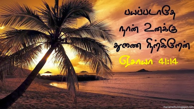 Tamil Bible Verse Desktop Wallpapers Free