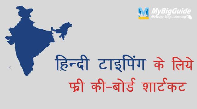 Practice   hindi typing also keyboard chart rh mybigguide
