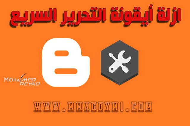 مشكلة ظهور ايقونة التحرير السريع لمدونات بلوجر