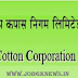 The Cotton Corporation of India Ltd (Ahmedabad) Recruitment for Clerk & Field Assistant Posts 2017