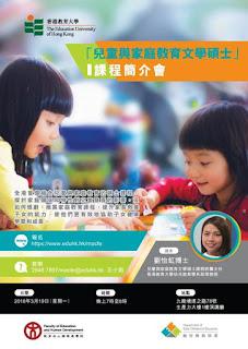 講座推介 : 兒童與家庭教育文學碩士課程簡介會