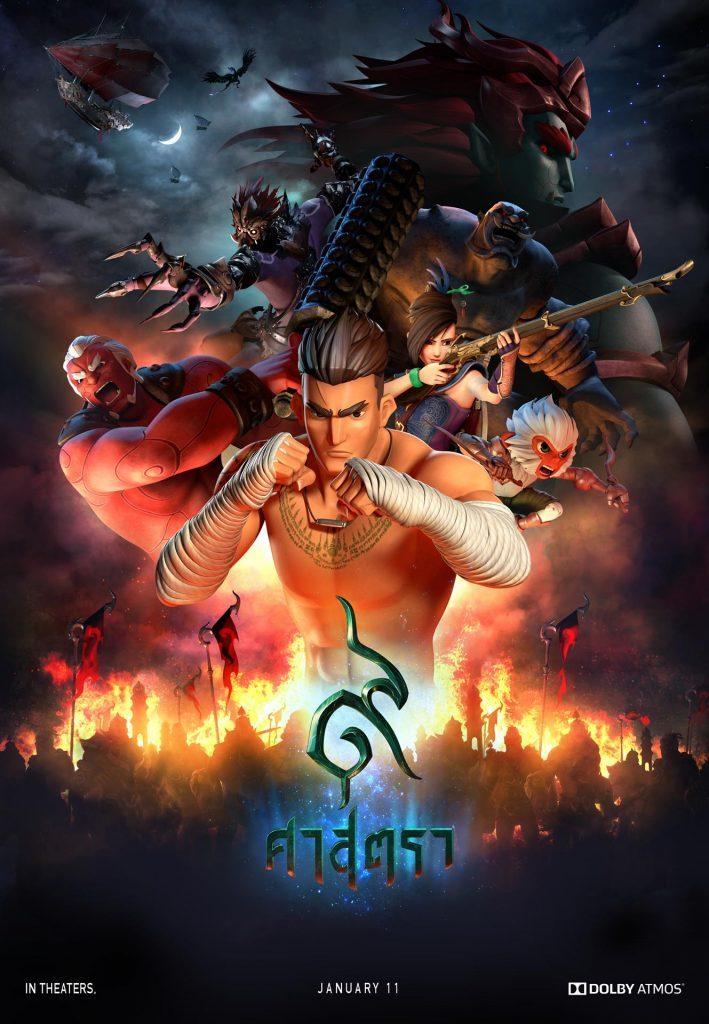 مشاهدة و تحميل فيلم الأنيميشن الجبار  The Legend Of Muay Thai 9 Satra 2018 مترجم أون لاين