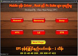 Mobile ဖုန္း Driver, Root ႏွင့္ PC Suite မ်ား စုစည္းမႈ All in one Tool