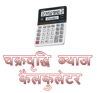 Compound Interest Calculater   चक्रवृद्धि ब्याज कैलकुलेटर