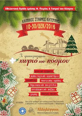 """Δηλώσεις συμμετοχής εθελοντριών και εθελοντών για το """"Χριστουγεννιάτικο Χωριό του Κόσμου"""""""